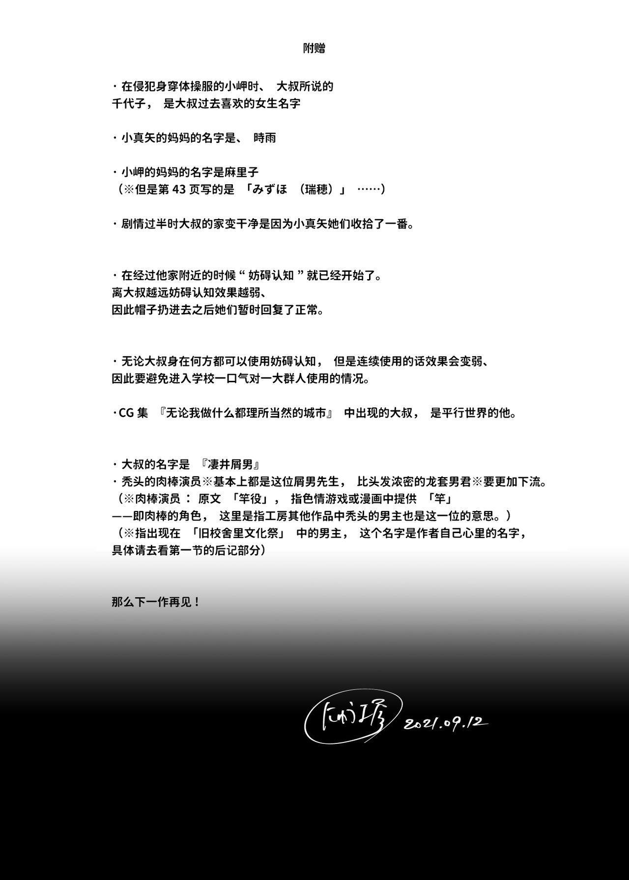 [Nyuu Koubou (Nyuu)] Ninshiki Sogai Oji-san ~Dogeza de Ecchi o Onegai suru Shoujo-tachi~ [Chinese] [神官冰点汉化] [Digital] 49