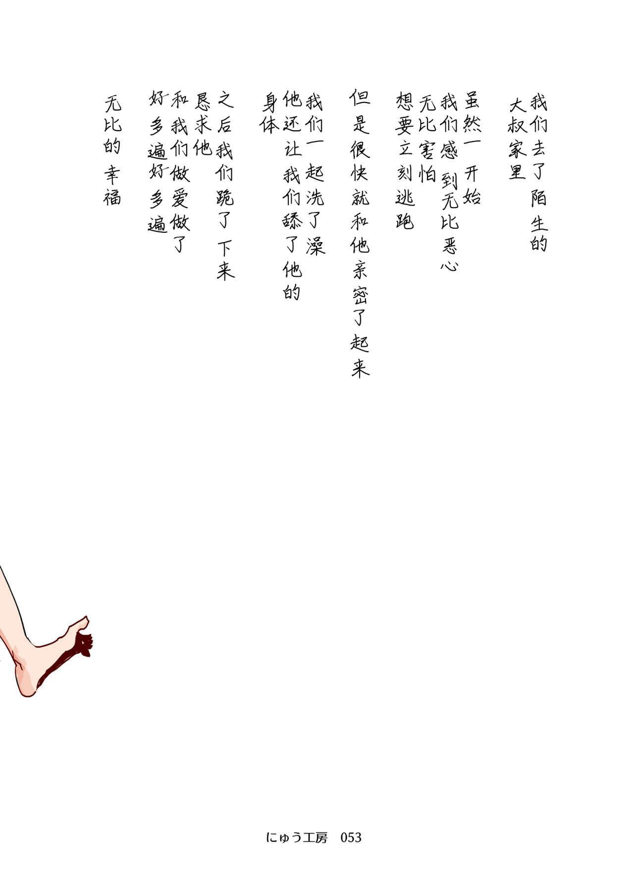 [Nyuu Koubou (Nyuu)] Ninshiki Sogai Oji-san ~Dogeza de Ecchi o Onegai suru Shoujo-tachi~ [Chinese] [神官冰点汉化] [Digital] 50