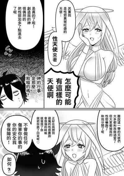Tenshi ni Okasareru Akuma no Hanashi 7