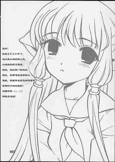 2000-nen no Zettai Shoujo 2