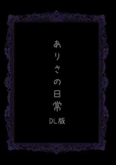 Arisa no Nichijou 2