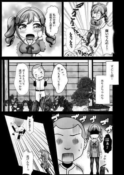 Arisa no Nichijou 6