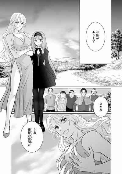 Misogyny Conquest Chapter 3 Japanese 9