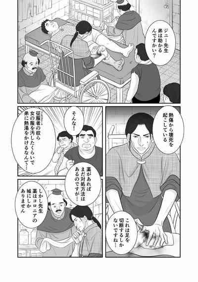Misogyny Conquest Chapter 3 Japanese 0