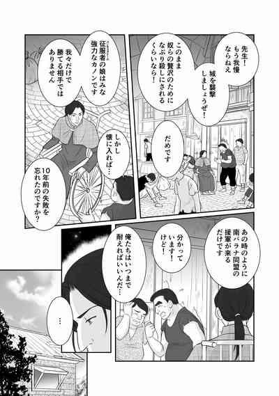 Misogyny Conquest Chapter 3 Japanese 1