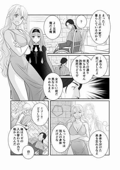 Misogyny Conquest Chapter 3 Japanese 2