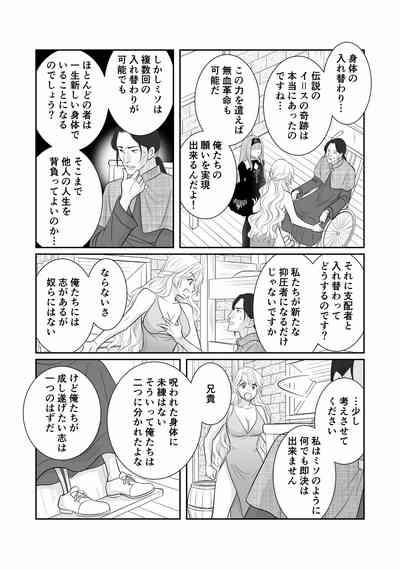 Misogyny Conquest Chapter 3 Japanese 4