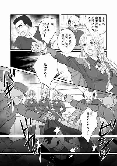 Misogyny Conquest Chapter 3 Japanese 6