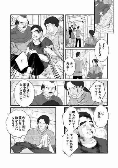 Misogyny Conquest Chapter 3 Japanese 7