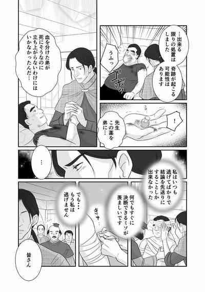 Misogyny Conquest Chapter 3 Japanese 8