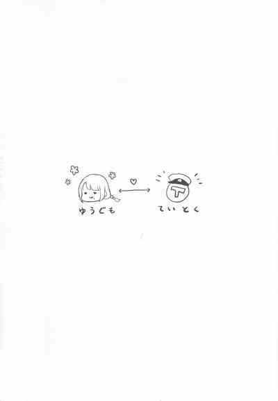 Yuugumo to Futarikiri no Rotenburo 2