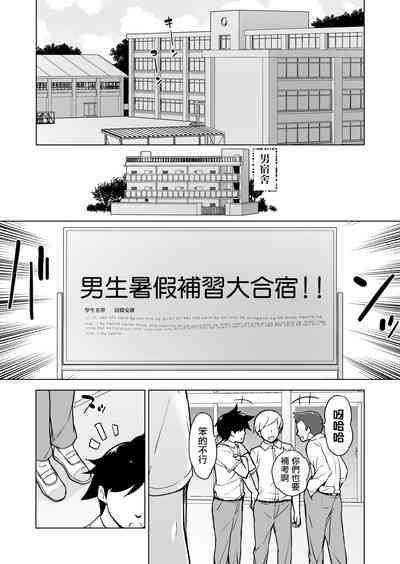 Onnappoi Boku to Kyou kara Ryou de Futarikiri 2