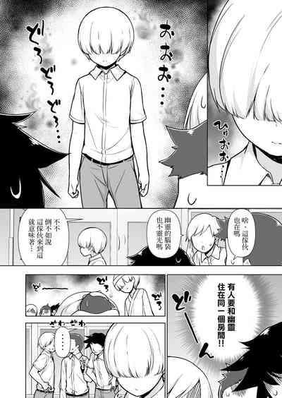 Onnappoi Boku to Kyou kara Ryou de Futarikiri 3