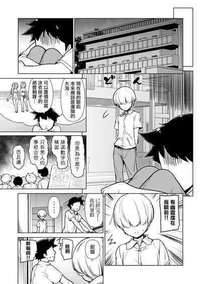 Onnappoi Boku to Kyou kara Ryou de Futarikiri 4