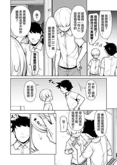 Onnappoi Boku to Kyou kara Ryou de Futarikiri 5
