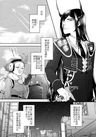 Yoru No Tobari No Aria 1