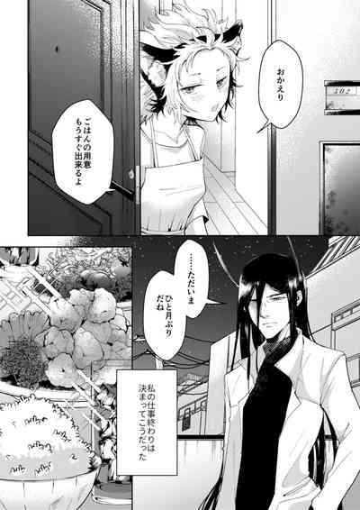 Yoru No Tobari No Aria 2