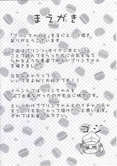 Prin-chan to 2
