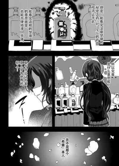 Yakuyou Seieki μ's2 3