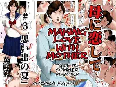 Haha ni Koishite 3 Omoide no Natsu | Making Love with Mother Part 3 Summer Memory 0