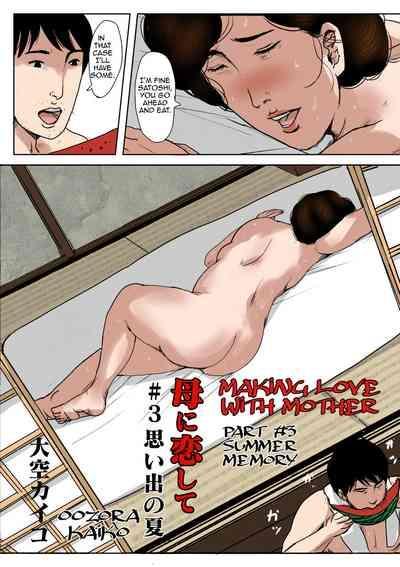 Haha ni Koishite 3 Omoide no Natsu | Making Love with Mother Part 3 Summer Memory 2