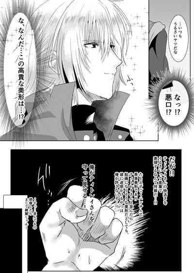 Titorei Ni Koisuru Ore Manga 3