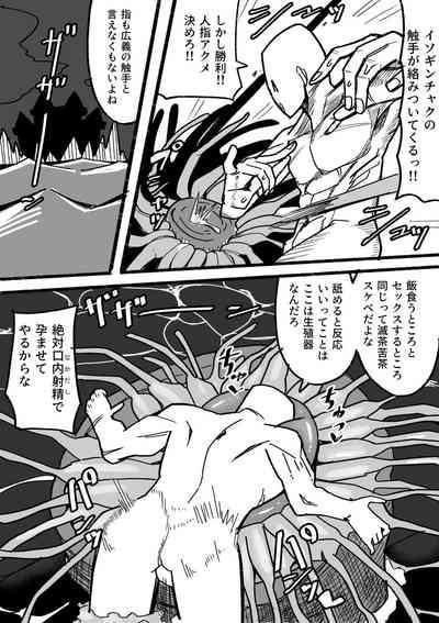 Tensei shitanode mesu Monster o okasu 7