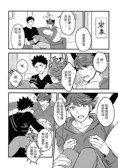 我想成为小岩的猫3 I want to become Iwa-chan's Cat! 3 5