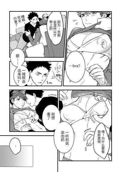 我想成为小岩的猫3 I want to become Iwa-chan's Cat! 3 6