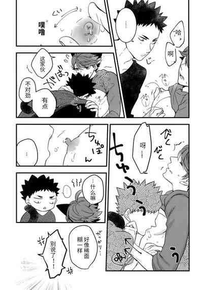 我想成为小岩的猫3 I want to become Iwa-chan's Cat! 3 8