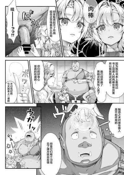 Oideyo! Midarana Elf no Mori【羅莎莉亞漢化】 5