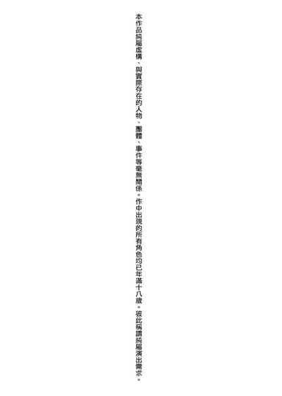 Suketto Sanjou!! | 助拳人參上!! 4