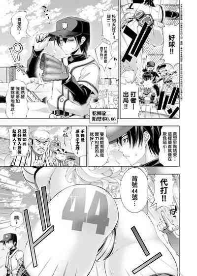 Suketto Sanjou!! | 助拳人參上!! 7