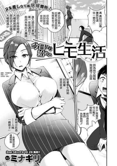 Kyou kara Hajimeru Himo Seikatsu 0