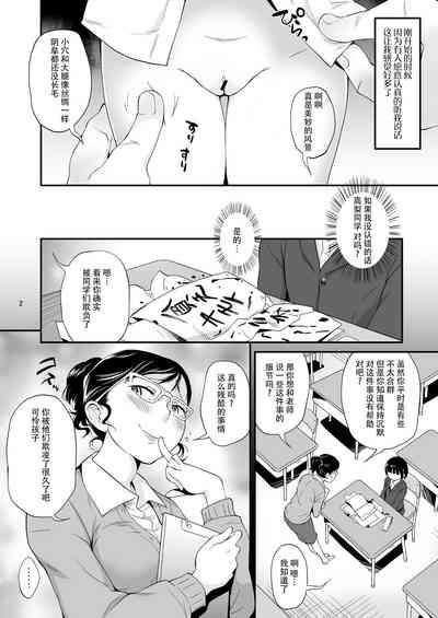Ijimerarekko o Dorei Sex de Sukuu. 3