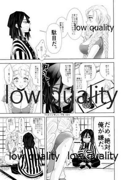 Kanroji Mitsuriwa Mamako ga Hoshii noni Iguro-san ga Yurushite Kuremasen!! 9