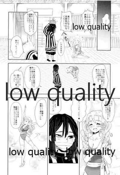 Kanroji Mitsuriwa Mamako ga Hoshii noni Iguro-san ga Yurushite Kuremasen!! 6