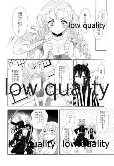 Kanroji Mitsuriwa Mamako ga Hoshii noni Iguro-san ga Yurushite Kuremasen!! 8