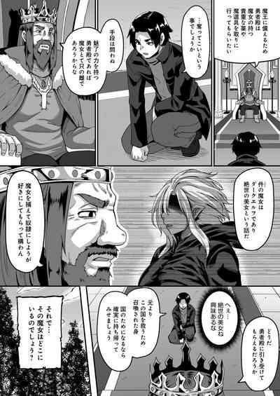 Isekai Tensei shite Yarichin Yuusha ni Natta Ore ga, Chimajo Elf ni Sakusei Saremakutta Hanashi 2
