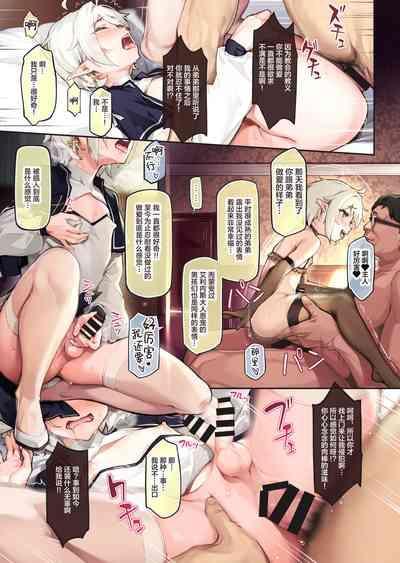 Isekai Junketsu Bishounen Choukyou Nisshi 5