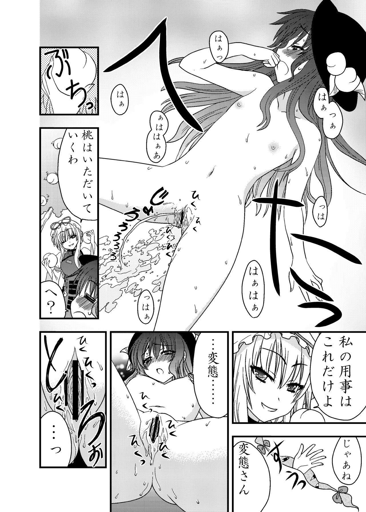 Tenko Hitori de Dekinai mon! 16