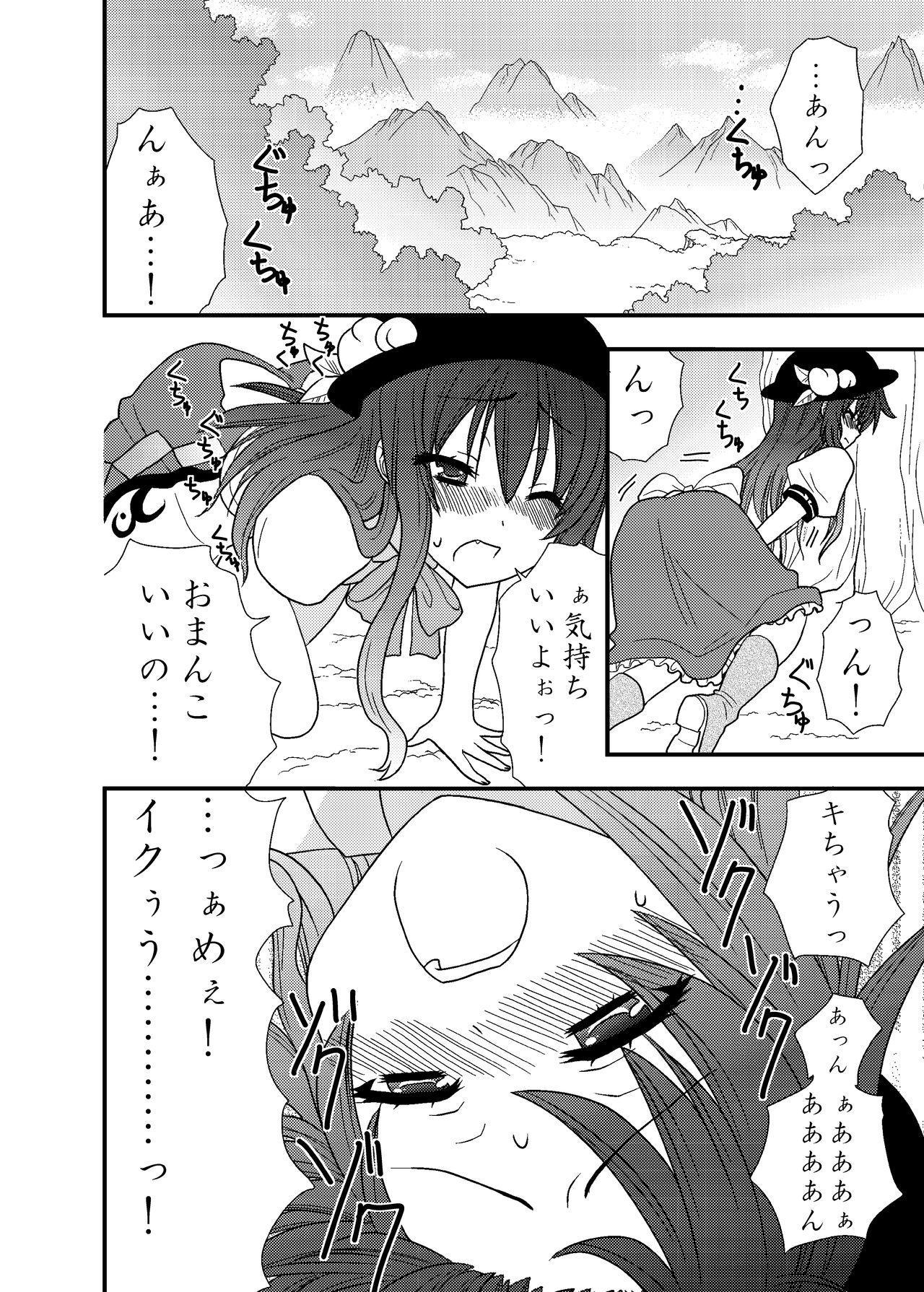 Tenko Hitori de Dekinai mon! 2