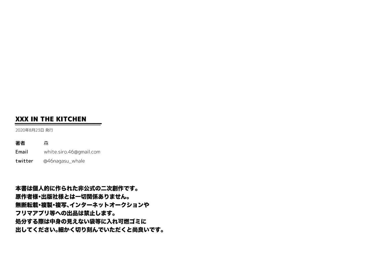 [morineri] [R18] XXX IN THE KITCHEN / Sannamikopi Hon / Chuutoji-you-men-tsuke Deta 1