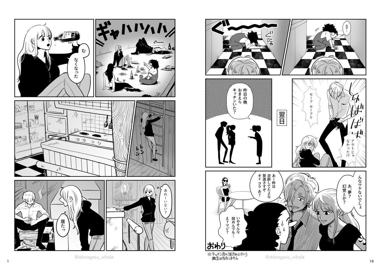 [morineri] [R18] XXX IN THE KITCHEN / Sannamikopi Hon / Chuutoji-you-men-tsuke Deta 2