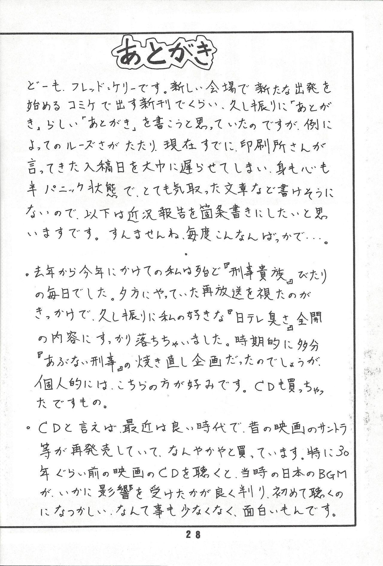 M.F.H.H. VOL.7 27