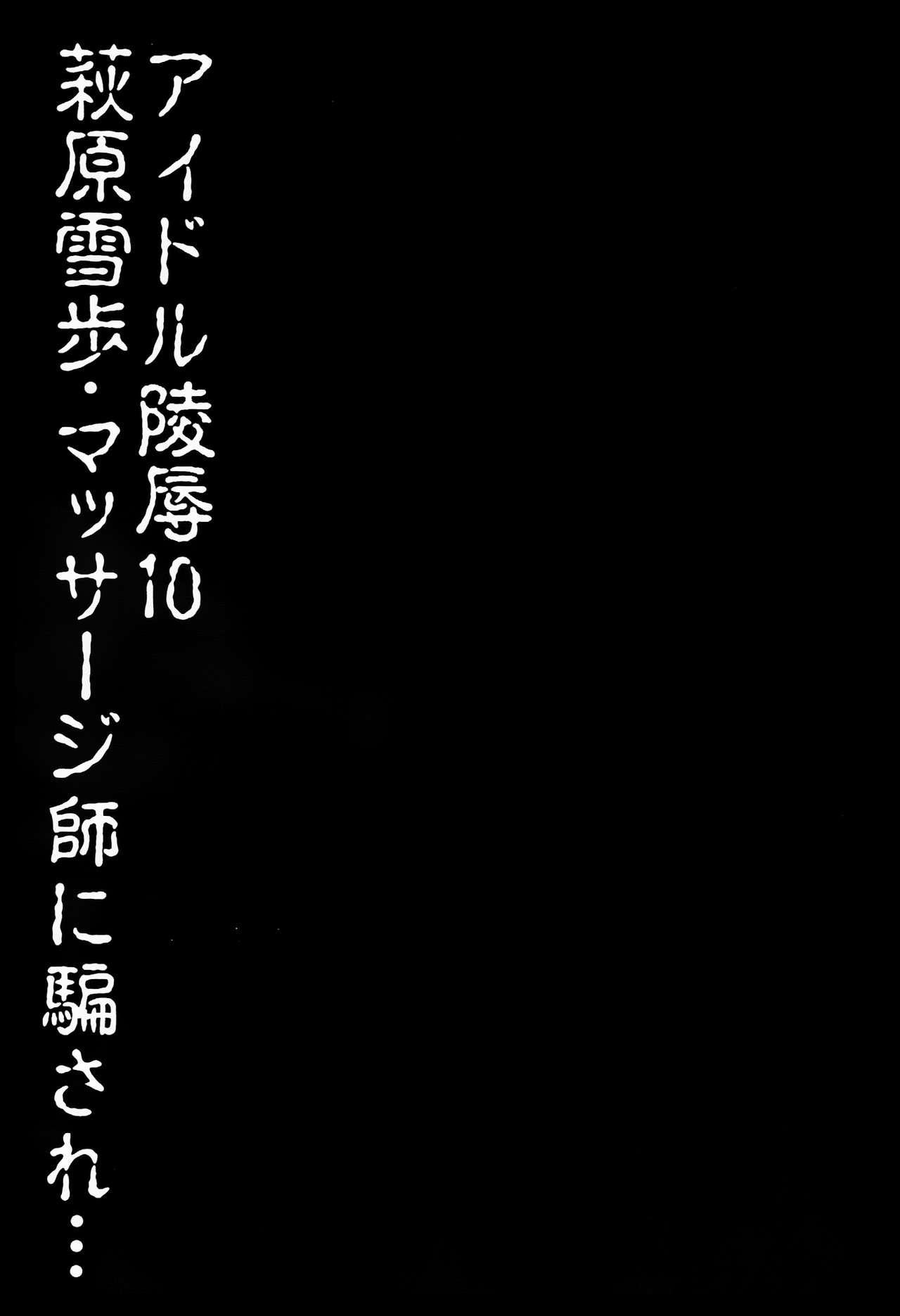 Idol Ryoujoku 10 Hagiwara Yukiho Massage-shi ni Damasare... 1