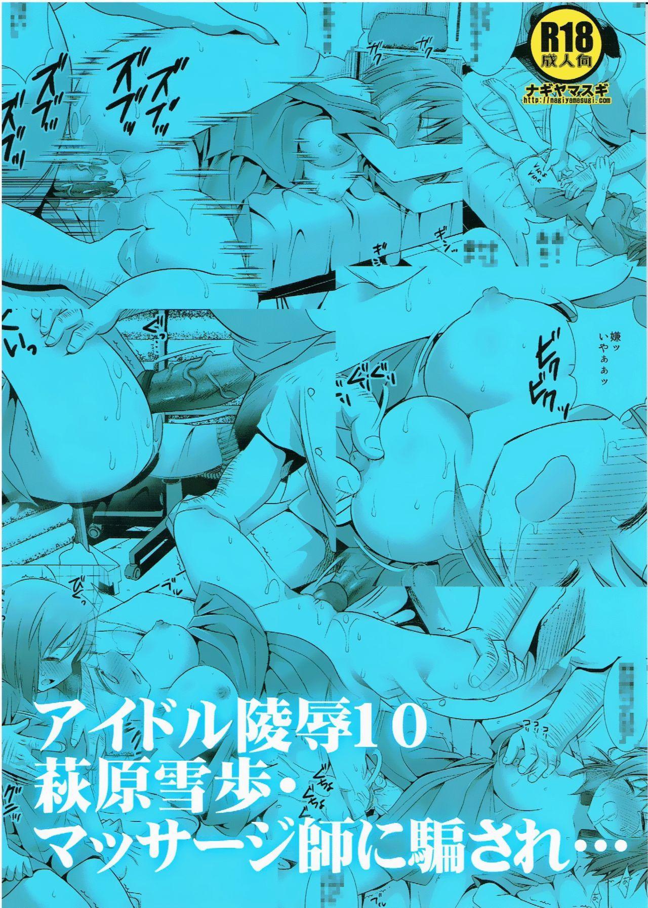 Idol Ryoujoku 10 Hagiwara Yukiho Massage-shi ni Damasare... 21
