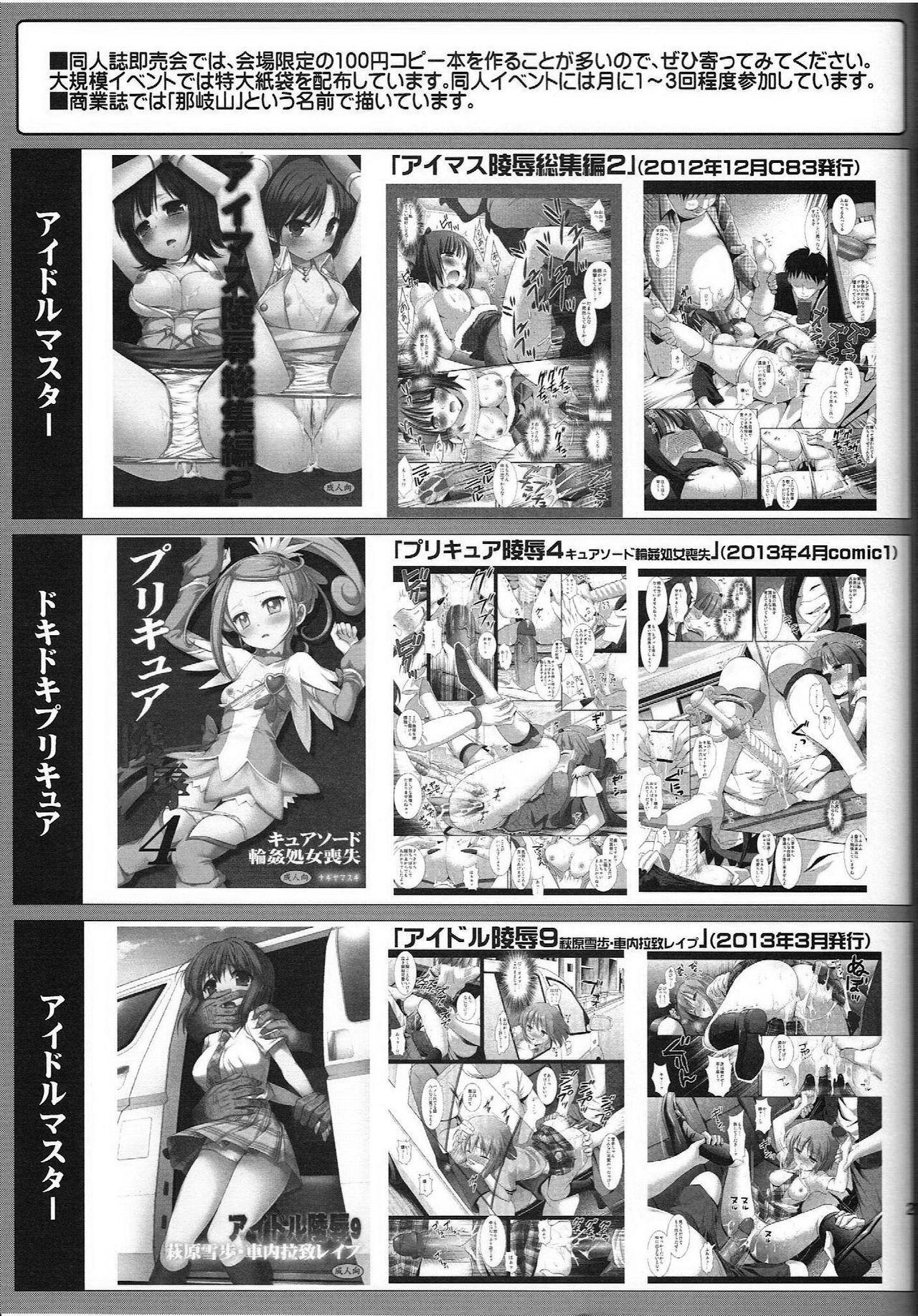 Idol Ryoujoku 10 Hagiwara Yukiho Massage-shi ni Damasare... 19