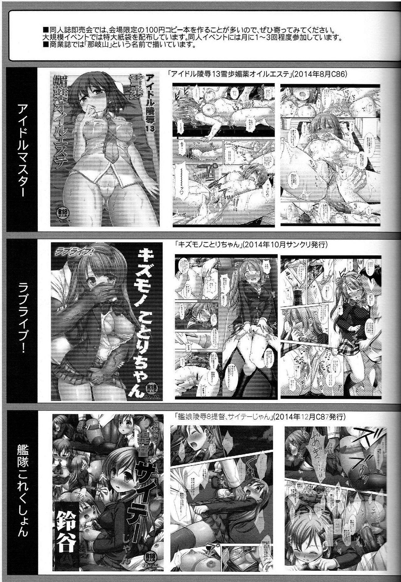 Idol Ryoujoku 16 Yukiho Toshokan 19
