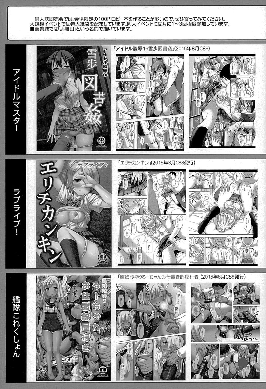 Idol Ryoujoku 17 Yukiho Magic Mirror Gou 16